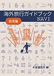 『海外旅行ガイドブックNAVI台湾篇』 sample image
