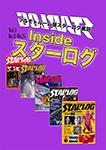 『inside STARLOG Vol.3』 sample image