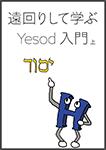 『遠回りして学ぶ Yesod 入門 (上)』 sample image