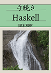 『手続き Haskell』 sample image