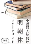 『小説同人誌向け明朝体フリーフォントの本 (A6)』 sample image
