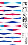 『四葩の銀湾』 sample image