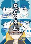『なごみのカラ松さん』 sample image