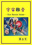 『宇宙雑音―The Fancy Noise― 第3号』 sample image