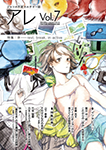 『アレ Vol.7』 sample image