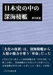 『日本史の中の深海棲艦』 sample image