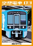 『空想電車第三号』 sample image