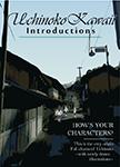『Uchinoko Kawaii -Introduction-』 sample image