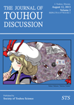 『Journal of Touhou Discussion Vol. 2』 sample image