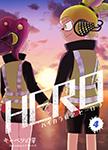 『ハイカラ戦記 HERO〈4〉』 sample image