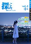 『探訪これくしょん -探これ- vol.3+5 響け!ユーフォニアム 響け!ユーフォニアム2』 sample image