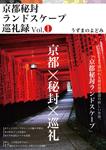『京都秘封ランドスケープ巡礼録 Vol.1』 sample image