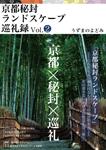 『京都秘封ランドスケープ巡礼録 Vol.2』 sample image
