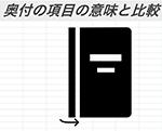 『奥付の項目の意味と比較』 sample image