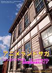 『アニメランドサガ 佐賀県聖地巡礼ガイド』 sample image
