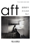 『建築都市文化史誌 aft 第1号』 sample image