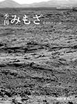 『季刊みもざ 第5号』 sample image