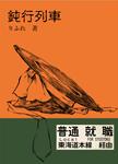 『鈍行列車』 sample image