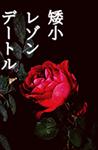 『矮小レゾンデートル』 sample image