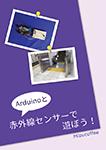 『Arduinoと赤外線センサーで遊ぼう!』 sample image