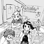 『レトロゲームと古本屋』 sample image