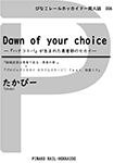 『Dawn of your choice』 sample image