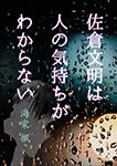 『佐倉文明は人の気持ちがわからない』 sample image