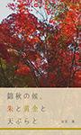 『錦秋の候、朱と黄金と天ぷらと』 sample image