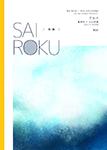 『SAIROKU -再録-』 sample image
