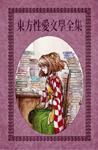 『東方性愛文學全集』 sample image
