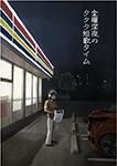 『金曜深夜のタタタ短歌タイム』 sample image