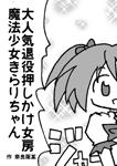 『大人気退役押しかけ女房魔法少女きらりちゃん+α』 sample image