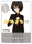 『かみまち(下)』 sample image