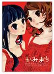 『かみまち』 sample image
