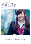 『女子高生の危険な通勤』 sample image