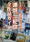 『ミステリ読者のための連城三紀彦全作品ガイド』 sample image