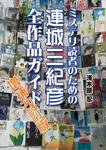 『ミステリ読者のための連城三紀彦全作品ガイド【増補改訂版】』 sample image
