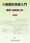 『火砲設計技術入門 陸軍火砲開発小史 準備版』 sample image