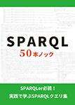 『SPARQL50本ノック』 sample image
