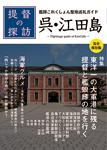『提督の探訪 呉・江田島』 sample image