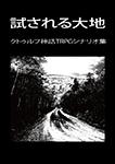 『試される大地 クトゥルフ神話TRPGシナリオ集』 sample image