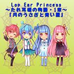 『Lop Ear Princess~たれ耳姫の物語・1章~月のうさぎと青い星』 sample image