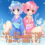 『Lop Ear Princess~たれ耳姫の物語・3章~姉の心・妹知らず』 sample image