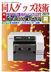 『同人グッズ技術 2019 夏コミ号』 sample image