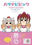 『ハタテピピック・サードシーズン』 sample image
