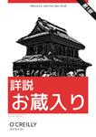 『詳説 お蔵入り 第1版』 sample image