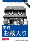 『実践 お蔵入り』 sample image