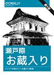 『瀬戸際 お蔵入り』 sample image