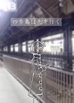 『四季島は先を行く』 sample image