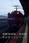 『津軽海峡線・海峡線非公式ファンブック』 sample image